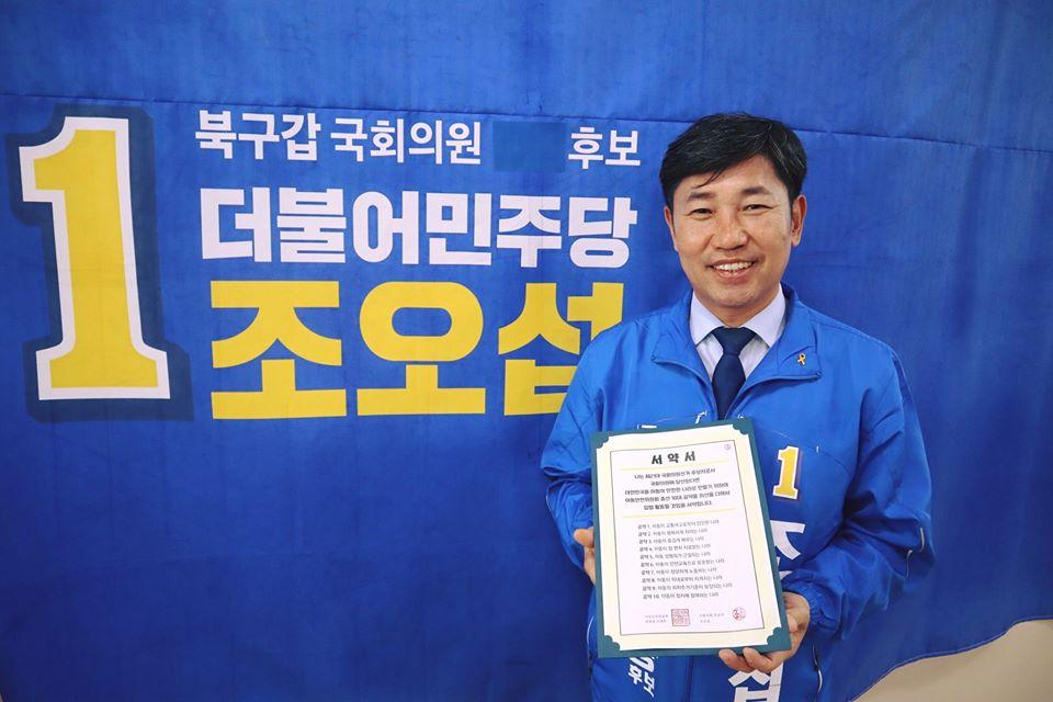 더불어민주당 광주북구갑 국회의원 후보자 조오섭