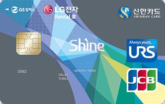 LG전자 렌탈애 신한카드 렌탈제휴카드 렌탈할인카드 정수기렌탈카드 케어솔루션