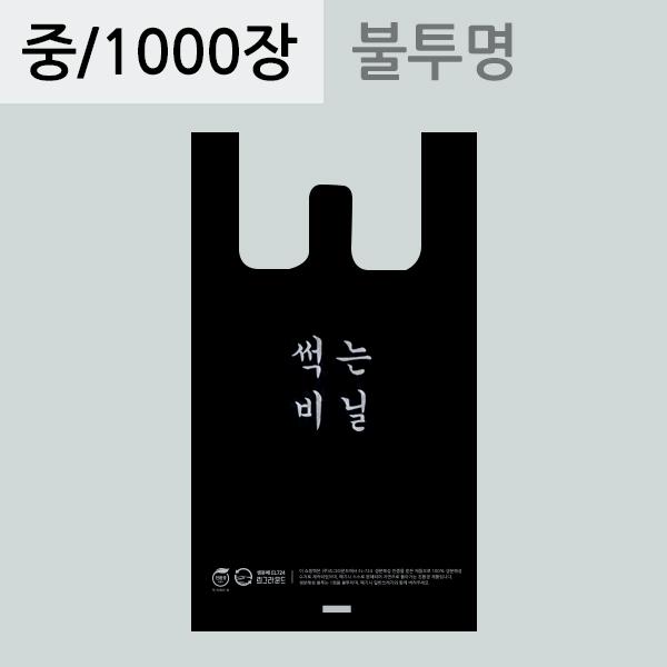 썩는비닐 손잡이 봉투 [중] 1000장  생분해봉투 친환경비닐 자연분해(RE)