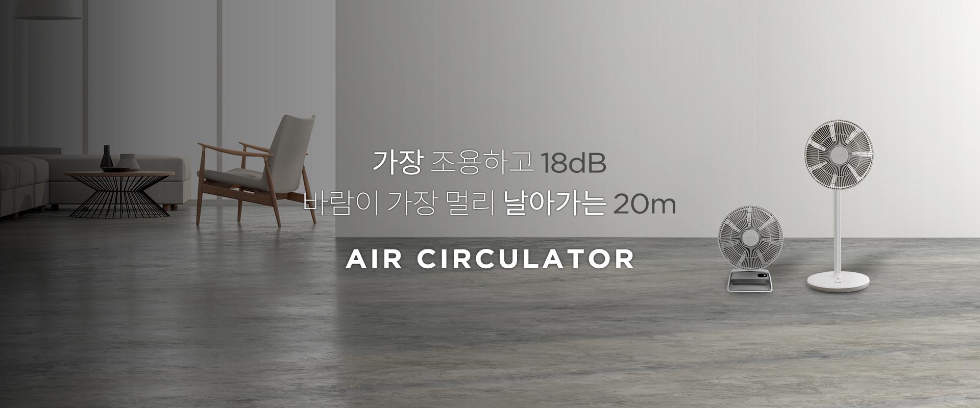 엠아이디자인, 서큘레이터, CDS-14, BLDC모터, 무풍, 터치, 120도