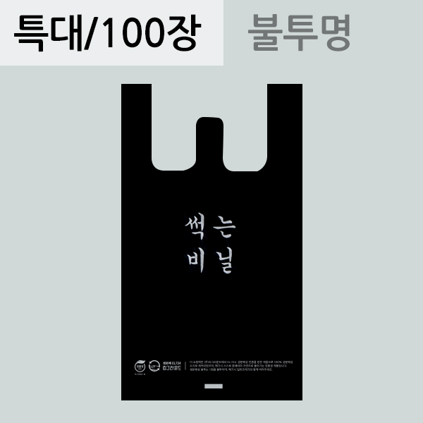 썩는비닐 손잡이 봉투 [특대] 100장  생분해봉투 친환경비닐 자연분해(RE)