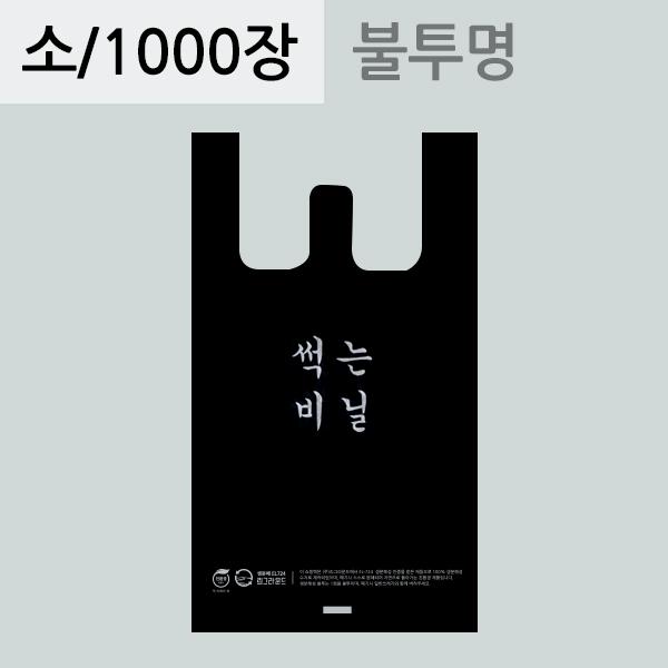 썩는비닐 손잡이 봉투 [소] 1000장  생분해봉투 친환경비닐 자연분해(RE)