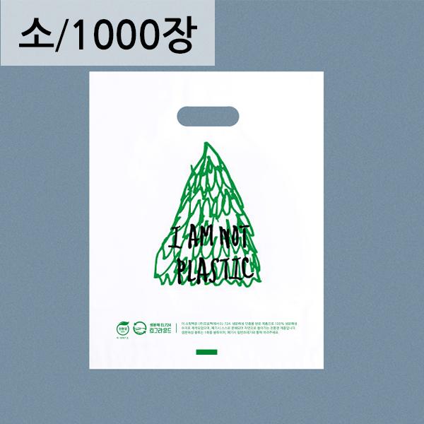 팬시봉투 [소] 팬시봉투 1000장  생분해 봉투 친환경비닐 자연분해(RE)