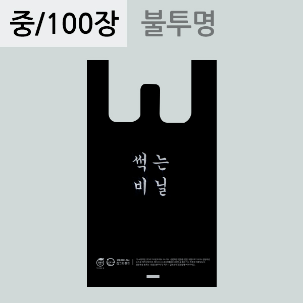 썩는비닐 손잡이 봉투 [중] 100장  생분해봉투 친환경비닐 자연분해(RE)