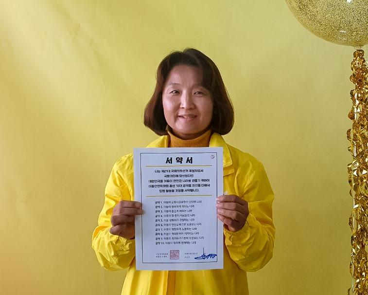 정의당 비례대표 후보자 이은주