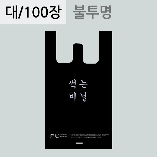 썩는비닐 손잡이 봉투 [대] 100장  생분해봉투 친환경비닐 자연분해(RE)