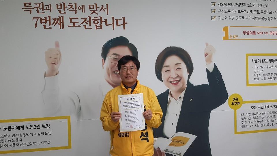 정의당 전주시갑 국회의원 후보자 염경석