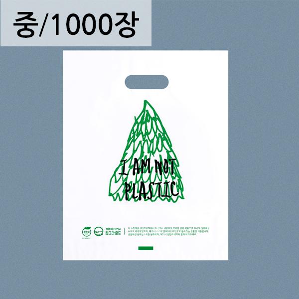 팬시봉투 [중] 팬시봉투 1000장  생분해 봉투 친환경비닐 자연분해(RE)