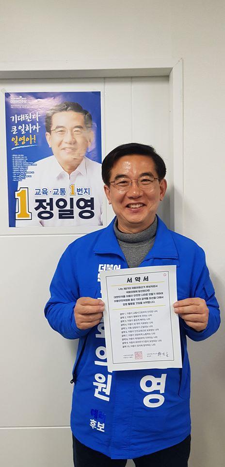 더불어민주당 연수구을 국회의원 후보자 정일영