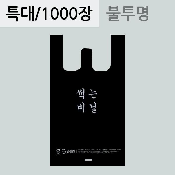 썩는비닐 손잡이 봉투 [특대] 1000장  생분해봉투 친환경비닐 자연분해(RE)