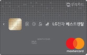 LG전자 베스트렌탈카드 우리은행카드 우리카드 렌탈카드 렌탈제휴카드 렌탈할인카드 케어솔루션카드