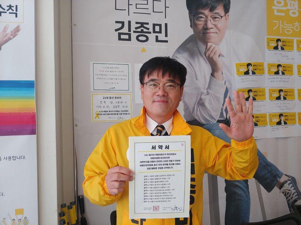 정의당 은평구을 국회의원 후보자 김종민