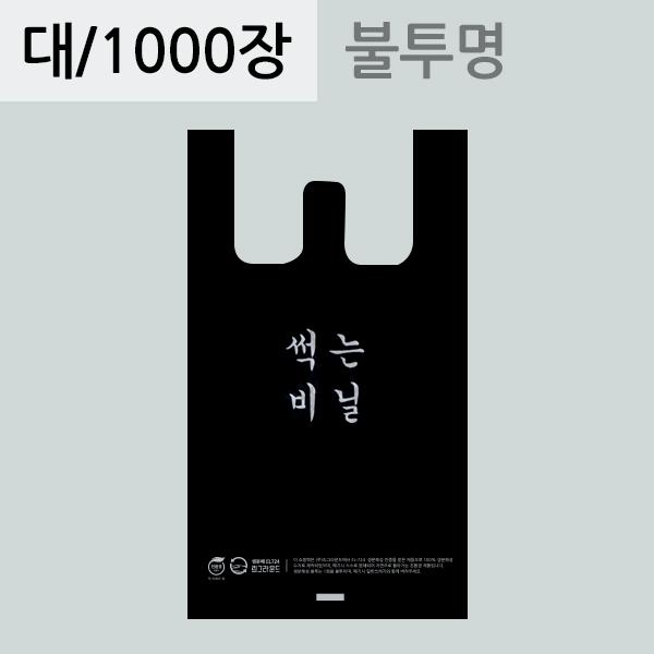 썩는비닐 손잡이 봉투 [대] 1000장  생분해봉투 친환경비닐 자연분해(RE)