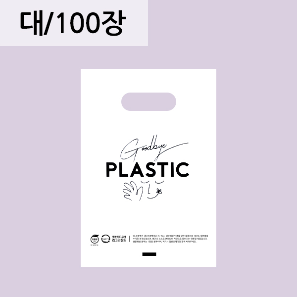 굿바이플라스틱링봉투 [대] 100장  생분해 봉투 친환경비닐 자연분해(RE)