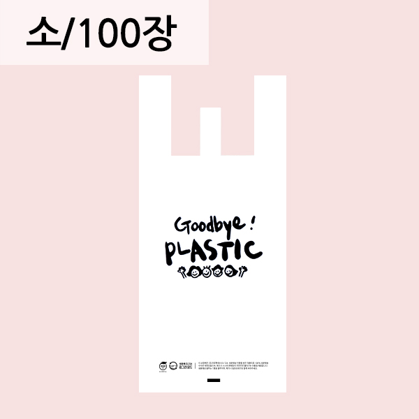 굿바이플라스틱 손잡이 봉투 [소] 100장  생분해봉투 친환경비닐 자연분해(RE)