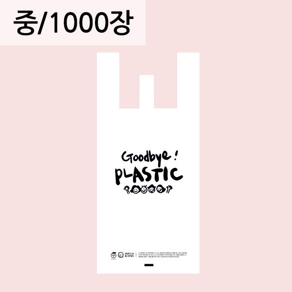 굿바이플라스틱 손잡이 봉투 [중] 1000장  생분해봉투 친환경비닐 자연분해(RE)