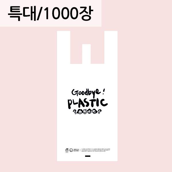 굿바이플라스틱 손잡이 봉투 [특대] 1000장  생분해봉투 친환경비닐 자연분해(RE)