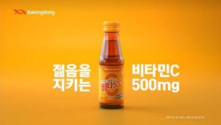 광동제약 _ '비타500'