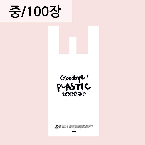 굿바이플라스틱 손잡이 봉투 [중] 100장  생분해봉투 친환경비닐 자연분해(RE)