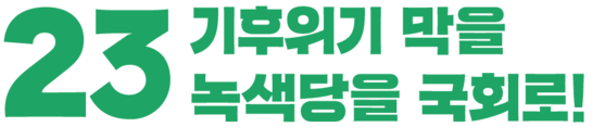 기후위기 막을 녹색당