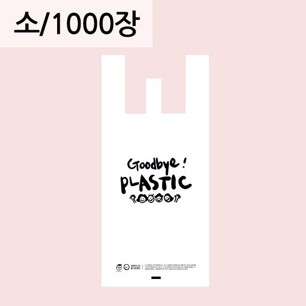 굿바이플라스틱 손잡이 봉투 [소] 1000장  생분해봉투 친환경비닐 자연분해(RE)