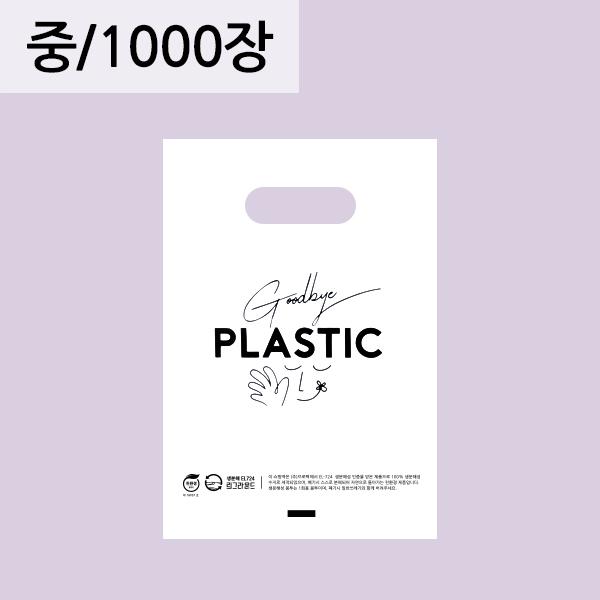 굿바이플라스틱링봉투 [중] 1000장  생분해 봉투 친환경비닐 자연분해(RE)