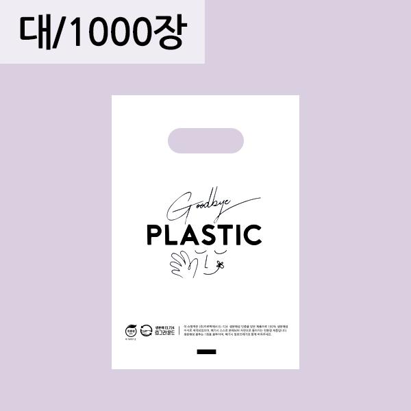 굿바이플라스틱링봉투 [대] 1000장  생분해 봉투 친환경비닐 자연분해(RE)
