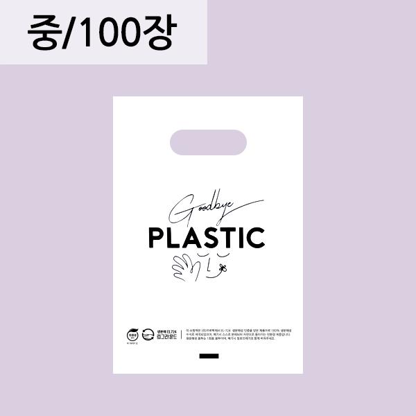 굿바이플라스틱링봉투 [중] 100장  생분해 봉투 친환경비닐 자연분해(RE)