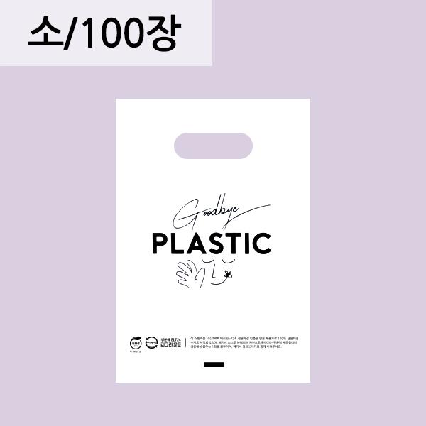 굿바이플라스틱링봉투 [소] 100장  생분해 봉투 친환경비닐 자연분해(RE)
