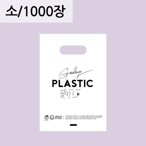 굿바이플라스틱링봉투 [소] 1000장  생분해 봉투 친환경비닐 자연분해(RE)