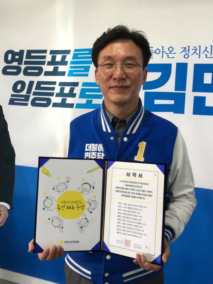 더불어민주당 영등포구을 국회의원 후보자 김민석