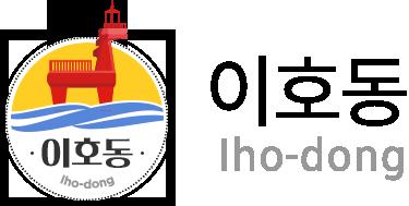 (샘플) 이호동주민자치위원회