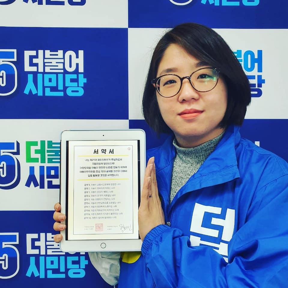 더불어시민당 비례대표 후보자 용혜인