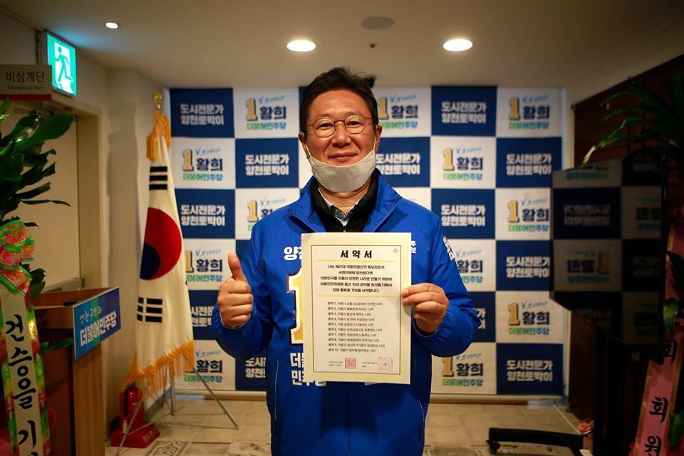 더불어민주당 양천구갑 국회의원 후보자 황희