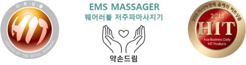 약손드림 - 웨어러블 EMS 저주파 마사지기 (관절보호대 +  마사지기)