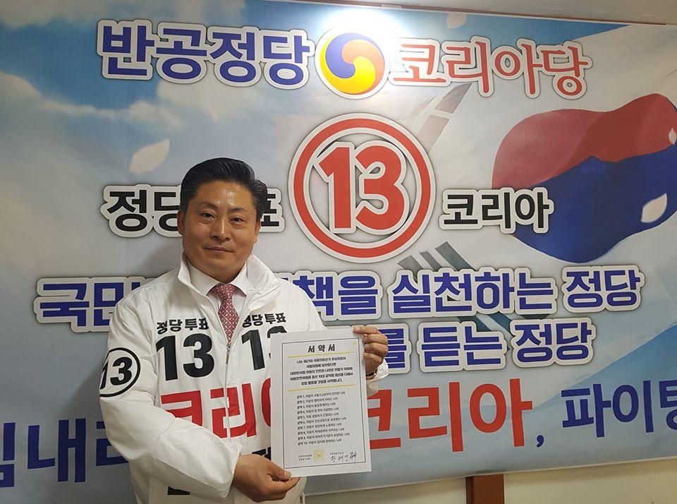 코리아 비례대표 후보자 황태영
