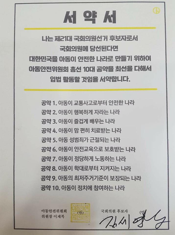 코리아 비례대표 김세연 후보자