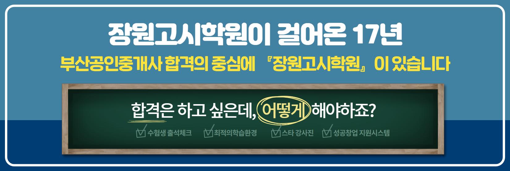 부산공인중개사학원 코로나극복 캠페인
