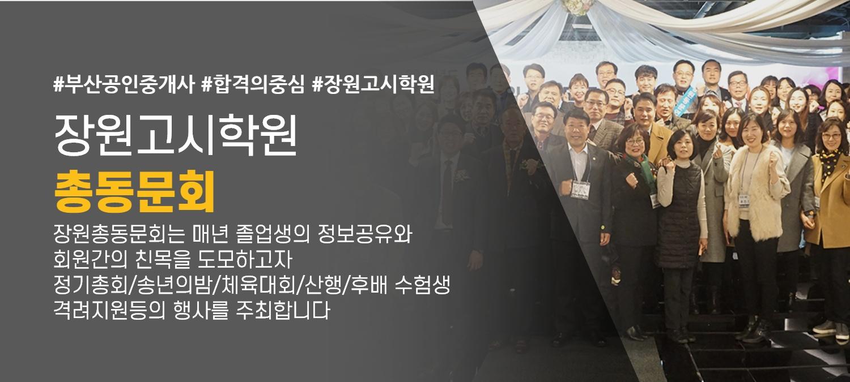 부산공인중개사학원 총동문회