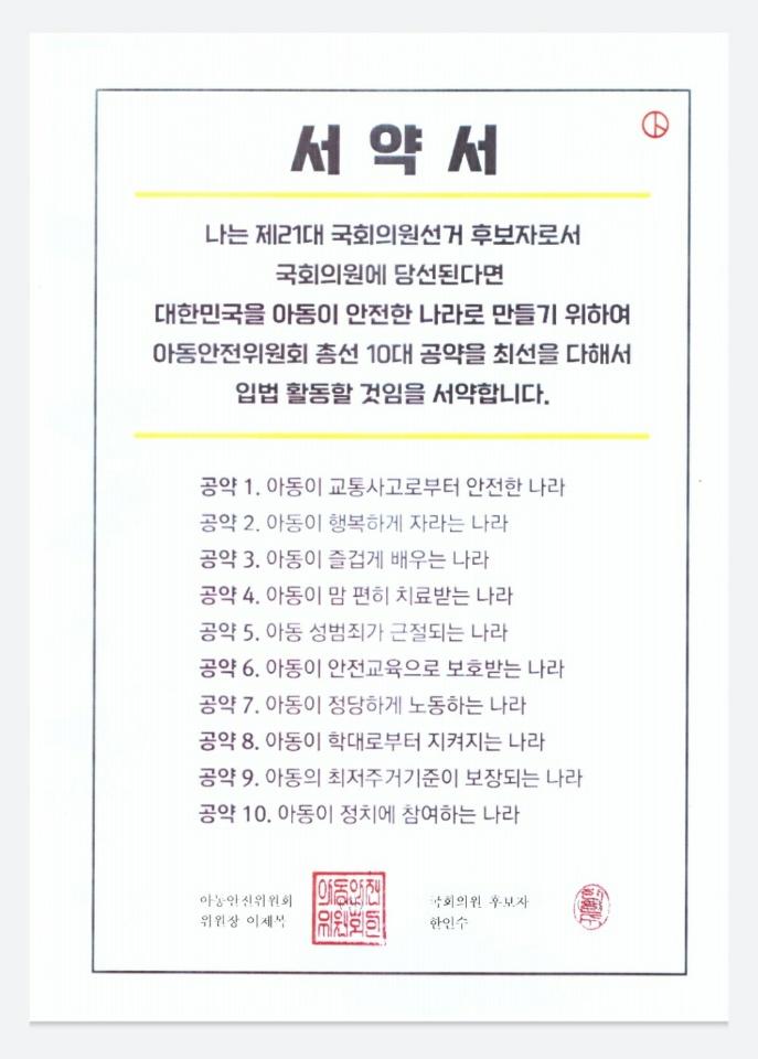 민생당 관악구을 국회의원 후보자 한인수