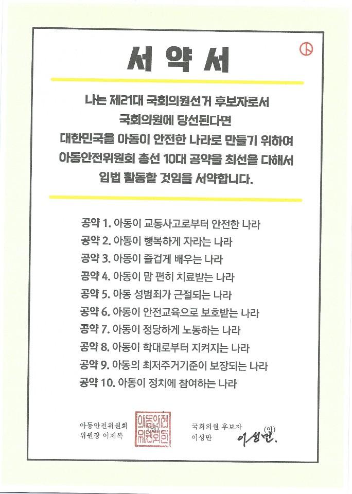 더불어민주당 부평구갑 국회의원 후보자 이성만