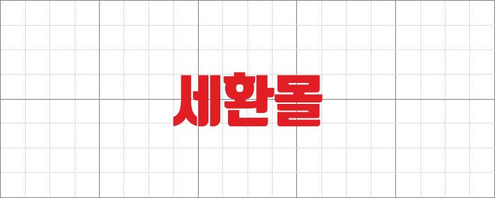 [BI(세환몰) 국문]