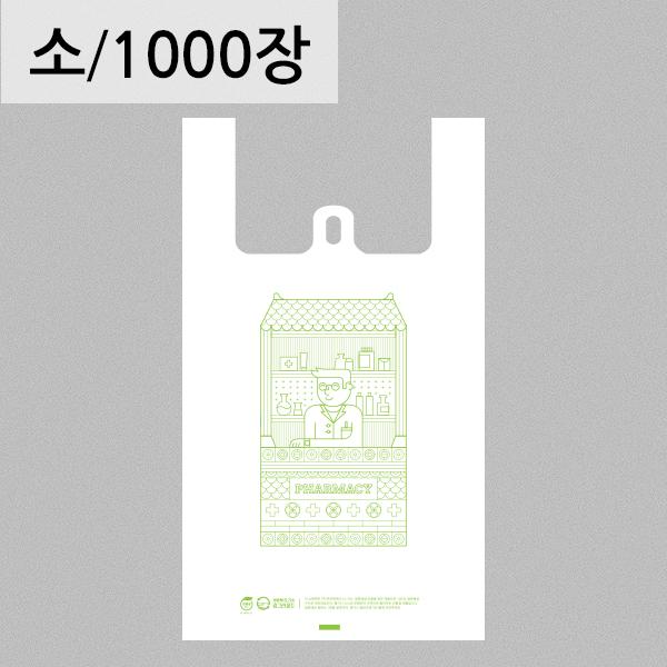 약국봉투[소] 흰색 손잡이 봉투 1000장  생분해봉투 친환경비닐 자연분해(RE)
