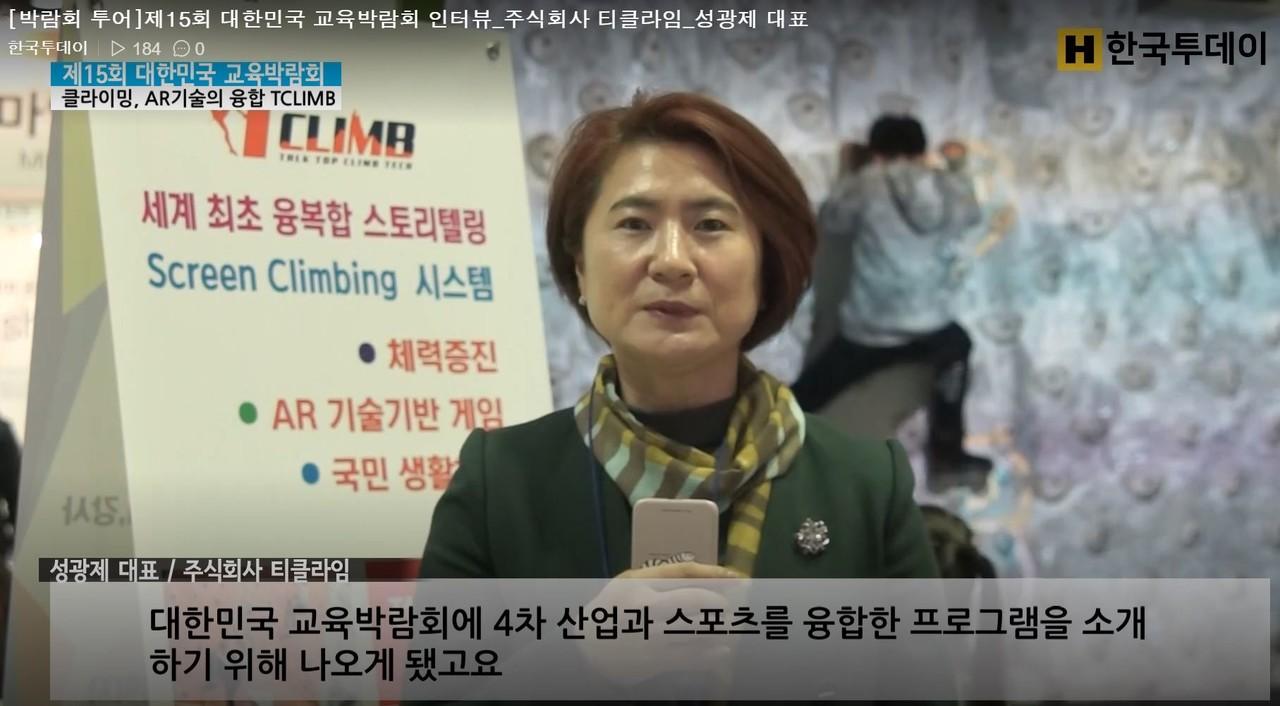 [한국투데이] 제15회 대한민국 교육박람회