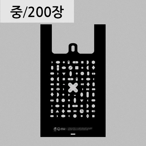 약국봉투[중] 검정색 손잡이 봉투 200장  생분해봉투 친환경비닐 자연분해(RE)