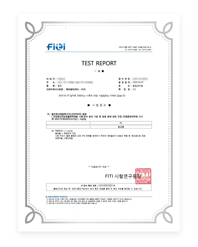 제품 내 함유금지물질 - 헤파필터 H13 성적서