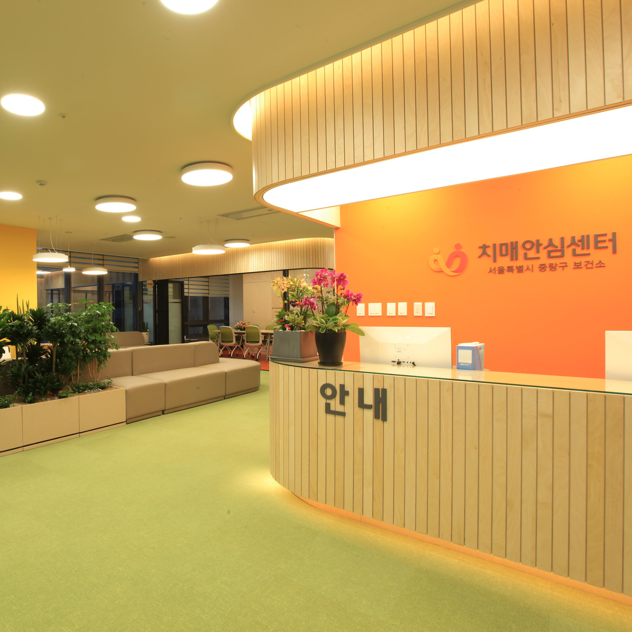 중랑구청 치매안심센터