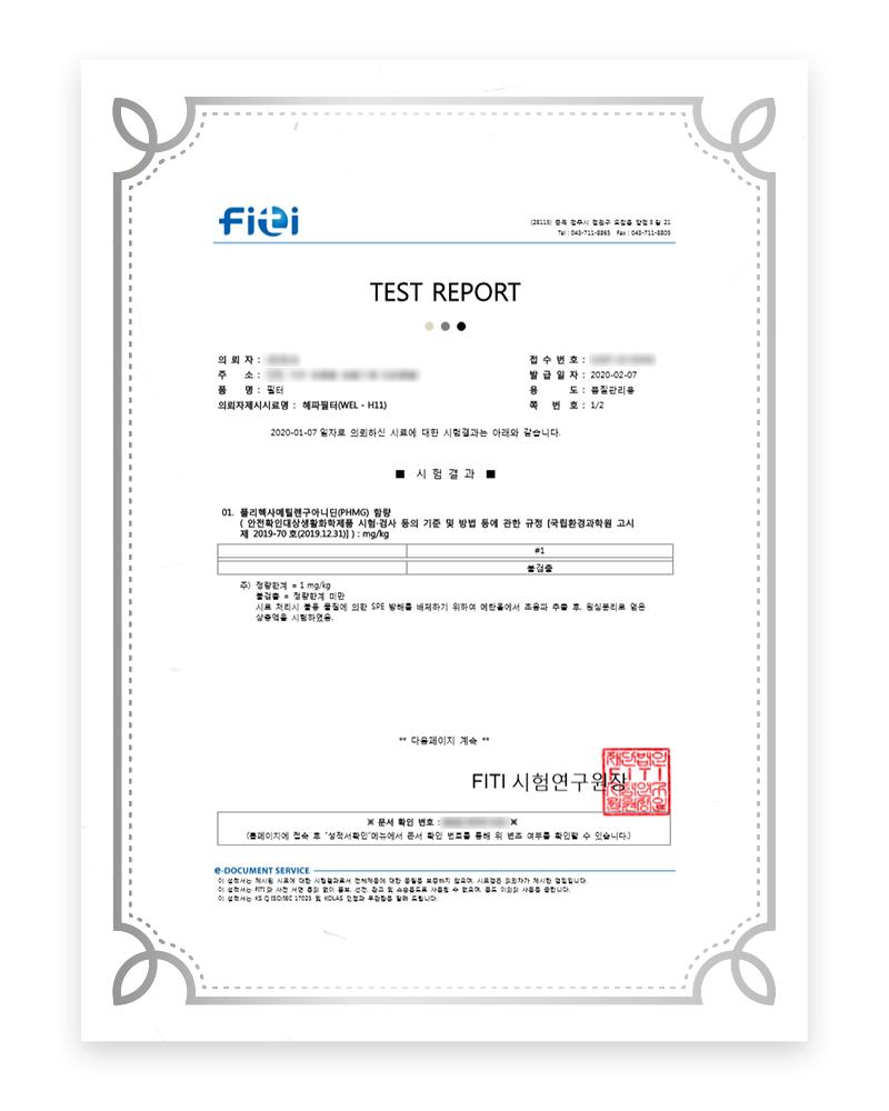 제품 내 함유금지물질 - 헤파필터 H11 성적서