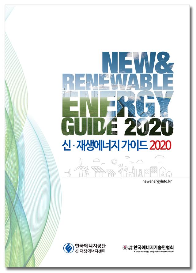신재생에너지 가이드 2020  E-BOOK