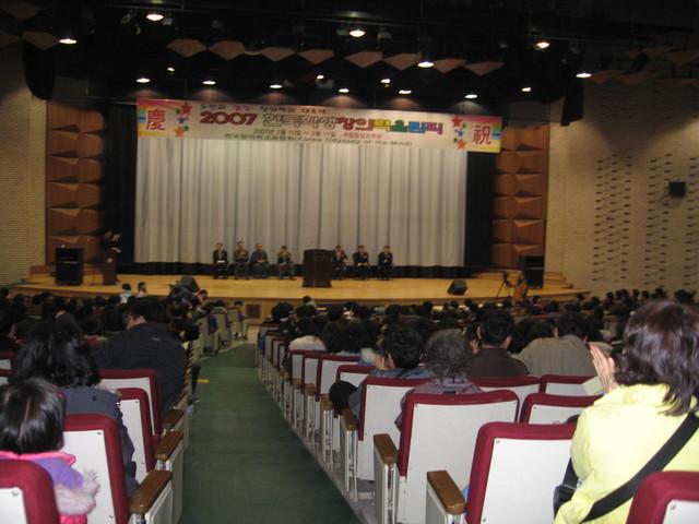 2006-7한국학생창의력올림픽